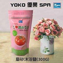 含稅 YOKO 優菓 SPA 精油 雙效 乾式 去角質 泡浴鹽 300g 沐浴鹽 原裝進口