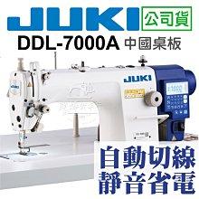 JUKI 工業用縫紉機 DDL-7000A 中國製桌板 自動切線 省電靜音馬達 * 建燁針車行 *