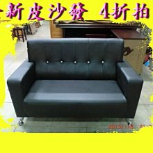 樂居二手家具*全新雙人沙發*沙發 皮沙發 雙人沙發 傢俱工廠 零碼出清