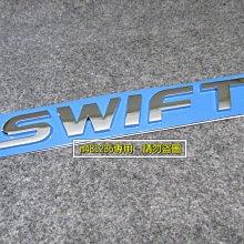 SUZUKI 鈴木 SWIFT 字標 車貼 尾門貼 裝飾貼 車身貼 3D立體設計 烤漆工藝 強力背膠 高品質ABS材質
