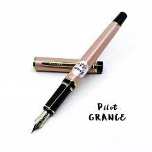 =小品雅集=日本 PILOT 百樂 Grance 14k鋼筆 (珍珠粉)