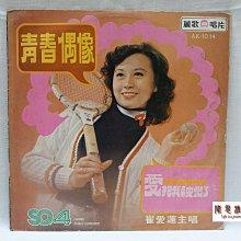 【聞思雅築】【黑膠唱片LP】【00039】崔愛蓮---愛把我融化了、青春偶像