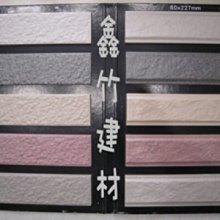 【HS磁磚衛浴生活館】石英丁掛磚 經銷價平面3.7元 山型4.2元 外牆磚 外牆二丁掛