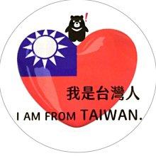 ☆月月小舖☆○現貨○我是台灣人哇系歹丸郎I AM FROM TAIWAN不乾膠圓形防水貼紙我來自台灣