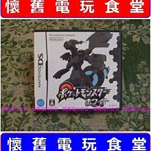 現貨『懷舊電玩食堂』《正日版盒裝、3DS可玩》【NDS】精靈寶可夢 神奇寶貝 白版1(另售珍珠鑽石心靈金靈魂銀黑白版12