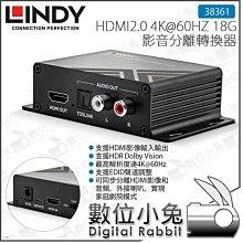 數位小兔【LINDY 林帝 HDMI2.0 18G 影音分離轉換器 38361】家庭劇院 4K@60HZ USB供電 S