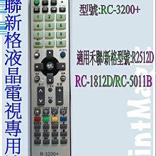 【偉成】禾聯/新格電視遙控器適用型號:HD-26D12/HD-26X01/HD-32D11/HD-32D12