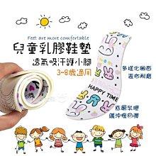 兒童鞋墊 自行剪裁/適合3-8歲 乳膠款/海波麗款 幼童鞋墊
