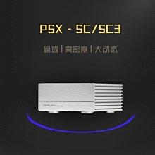 代購 賽耳之聲 CelAudio PSX-SC PSX-SC3 網播 數播 HIFI 電源適配器 線性電源 可面交