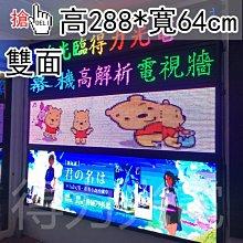 【得力光電】LED字幕機 全彩 高288*寬64cm 雙面 跑馬燈 戶外防水 全彩字幕機 電子看板 電子顯示看板