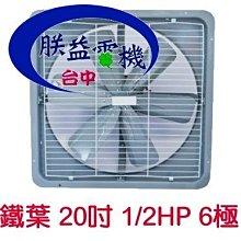 『朕益批發』鐵葉 20吋 1/2HP 6極 低噪音工業排風機 窗戶通風扇 工業抽風機 廠房通風(台灣製造)