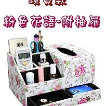 歐式多功能面紙盒 可同時置放手機搖控器等小物附抽屜 放在茶几餐桌梳妝台床頭 做工精緻彰顯貴氣 兼具實用與美觀