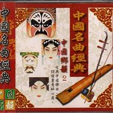 中國名曲經典 / 中國鄉韻2. CD