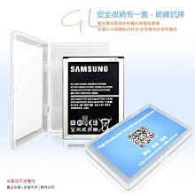 GL 通用型電池保護盒/收納盒/手機電池/電池盒/名片收納盒