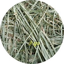 天go 牧草:【不分裝】無篩85元/1Kg  ~ 鮮綠二割提摩西草(T2) ,枯葉極少,超取4kg運費40元