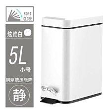 {興達1749}垃圾桶腳踏式大號衛生間廚房客廳辦公室不銹鋼有蓋「5L 白」TCQ
