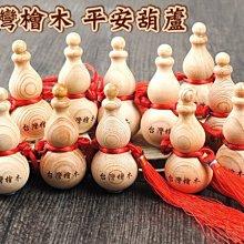 台灣檜木(小)開口型平安葫蘆(7cm)中國結天然葫蘆/葫蘆吊飾/可加水晶/ 加精油( 買 10送1)
