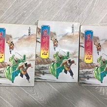 8成新 三本合售 梵劍魔心 長篇武俠小說名著 二手書 故事書小說 DDD