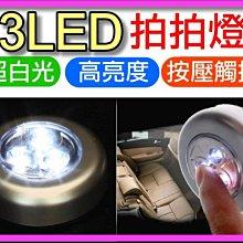 【傻瓜批發】(QM13)3LED燈拍拍燈 超白光高亮度 按壓觸控小夜燈 觸摸燈緊急照明燈 衣櫥燈櫥櫃燈車廂燈 板橋現貨