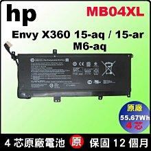 HP MB04XL 原廠電池 惠普 Envy X360 15-AQ 15-AR TPN-W119 充電器