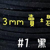 【幸福瓢蟲手作雜貨】3mm~黑色#1~ 韓絨繩/仿麂皮繩 /拼布花邊裝飾 /拼布材料 一呎特價2元