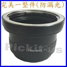 Pentax 645 645N PT645 P645鏡頭轉MICRO M 43 M4/3機身轉接環GF8 GF7 GF6