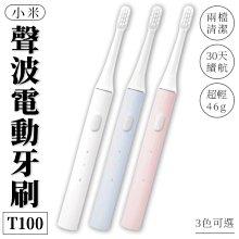 米家聲波電動牙刷 T100 小米 電動牙刷 可加購刷頭 牙刷 平行輸入 小米有品 智能牙刷 纖細軟毛 有效清潔 口腔清潔