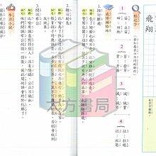 109下國小康軒版國語語文習寫簿(甲乙本)1-6年級(現貨)