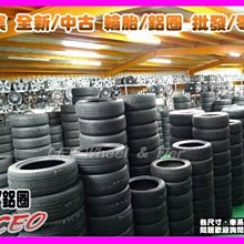 【桃園 小李輪胎】195-65-14 中古胎 及各尺寸 優質 中古輪胎 特價供應 歡迎詢問
