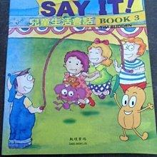 【彩虹小館T13.D2】SAY IT!兒童生活會話 BOOK1.2.3_共3CD片+BOOK3書_敦煌書局