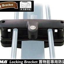 ∥MyRack∥YAKIMA Locking Bracket  置物盤專用防盜鎖  LoadWarrior  MegaWarrior∥ THULE