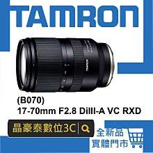 公司貨 騰龍 TAMRON 17-70mm F/2.8 DiIII-A VC RXD b070 晶豪泰 高雄