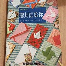 ☆kinki小舖☆~摺封信給你 作者:王或華 出版社:美勞教育 -自有書