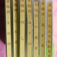 ※QQ影音堂※二手黃梅調VCD~ 潘金蓮+紅樓夢+花木蘭.等6部(裸片沒封面) 血手印:已賣.單賣88元