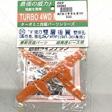 IDCF | Tamiya 田宮 四驅車 雙層 FRP 後翼 橘色 強化 改裝 高品質 四驅軍團 U0262