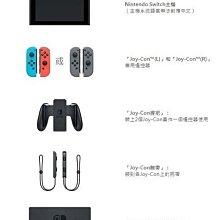 任天堂 Switch 電力加強版 台灣公司貨 NS主機 保固一年 遊戲主機