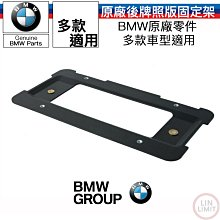 BMW 原廠 牌照板固定架 E90 F30 G20 F10 G30 51139448724 林極限雙B