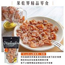 MagMag泰國風味梅 還魂梅186g[TH8826626]健康本味