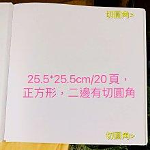 動腦也動手來創作~25.5cm(正方形圓角如圖)親子空白繪本DIY(精裝)20本1200