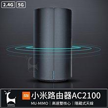 小米路由器AC2100 雙頻路由器 1000M千兆路由器 無線家用穿牆高速wifi路由器 MU-MIMO 隱藏式天線