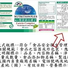 葉黃素 山桑籽 錠 高單位 Lutein 30毫克 60錠裝 營養補力 美國進口