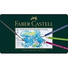 德國 輝柏 Faber-Castell 60色 水彩色鉛筆 鐵盒裝【117560】