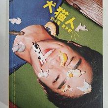 絕版二手書 犬貓人 劉以豪 簽名書 晃京都 平裝版 三采出版     北市可面交   可超商取付