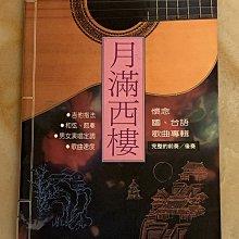 【珍華堂】二手珍藏書-月滿西樓-懷念國台語歌曲專輯