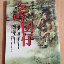 ☆kinki小舖☆~乞丐囝仔 作者:賴東進 出版社:平安文化 -自有書