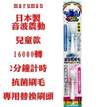 [霜兔小舖]日本代購 日本製  maruman  兒童用  音波振動 電動牙刷替換刷頭  JK003