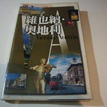 二手書 JTB世界自由行 維也納奧地利 繁體中文絕版書 精英 歐洲自助旅行旅遊書 背包客 旅遊指南 可面交 超商取付