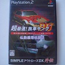 PS2 SIMPLE 超最速!族車王DX外傳