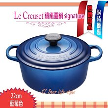 法國 Le Creuset 藍莓色 22cm/3.5QT 新款圓形鑄鐵鍋 大耳