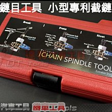 F16 鏈目工具 RK油封鏈 鏈條工具 鏈條工具 鏈目工具 GOGORO ☆達特汽機車工具☆